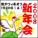 2008winter_s.jpg